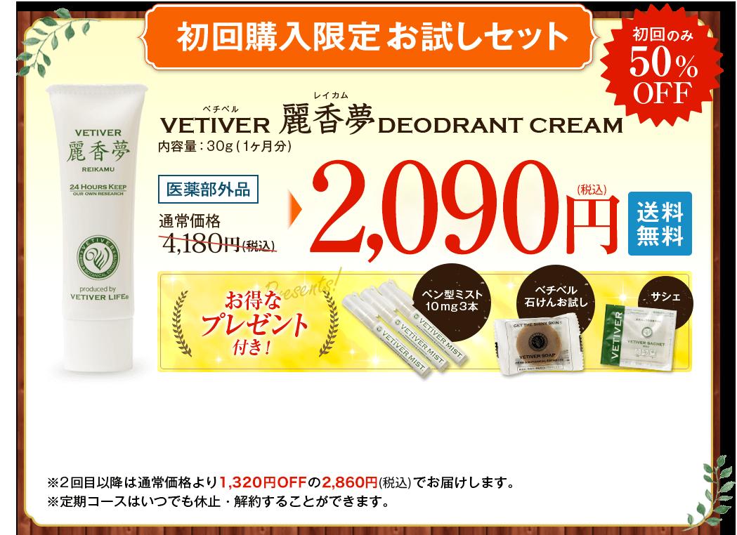 初回購入限定お試しセット 医薬部外品1900円送料無料 お得なプレゼント付き