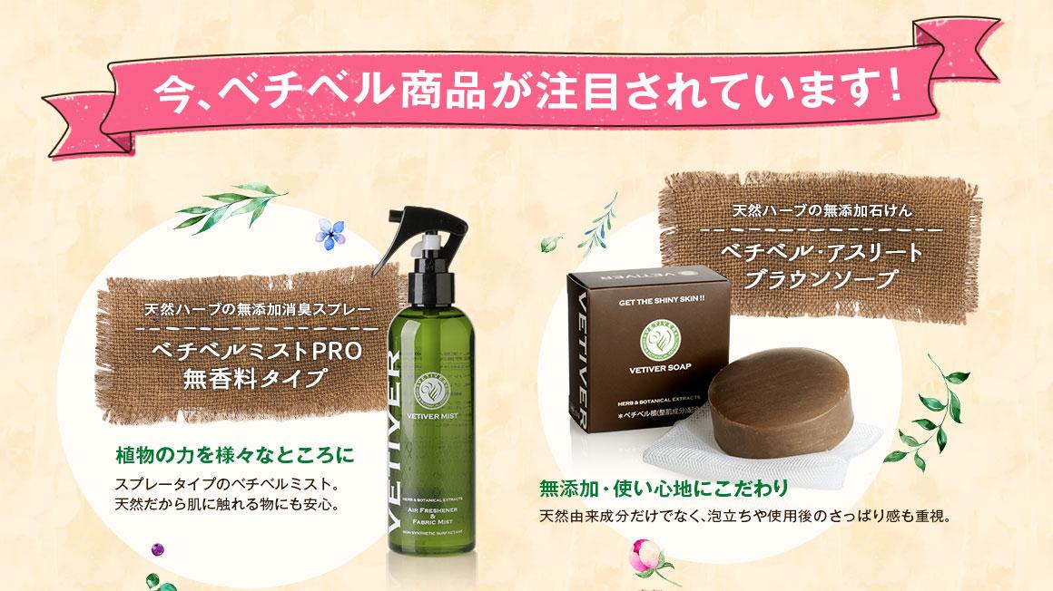今ベチベル商品が注目されています ベチベルPRO 無香料タイプ ベチベル・アスリートブラウンソープ